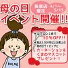 長泉店限定!母の日イベント開催!