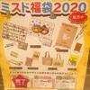 ミスド福袋2020、サンマルクカフェ福袋、Celule スキンケア福袋、ロフトイエローバザー品