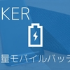 ANKER「PowerCore20100」で電池の消費に縛られない生活を!!