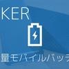 【レビュー】電池の消費に縛られない生活を!!