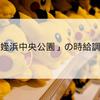 【ポケモンの巣】福岡県西区「姪浜中央公園」の時給調査