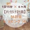 リビングの工作コーナーを片付け始めました☆(計画 56日目)