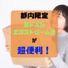 【都内限定】ヨドバシエクストリーム便が超便利!