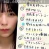 小島愛子まとめ  2021年1月25日(月)  【シャキッとした日】(STU48 2期研究生)