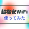 超格安wi-fiのアフィリエイトできるASPは!報酬発生させるコツは?