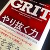 人生を成功に導く本。『GRIT やり抜く力』偉業を成し遂げるには一つのことをひたすら考え続けること。