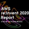 AWS re:Invent 2020 注目リリース5選 〜2020開催分より〜