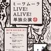 ミーワムーラ初のワンマンライブ!!!