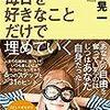 本田晃一さん『毎日を好きなことだけで埋めていく』を読んで。