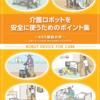 介護ロボットを安全に使うポイント集