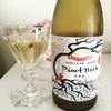 暑い日は冷えた白ワインが美味しい〜北海道産ワイン「ピノ・ノワール」