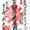 本光寺の御首題(千葉・市川市)〜2021年、種類豊富な魅力の御朱印・御首題は健在