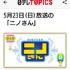 中村倫也company〜「早速「ニノさん」の記事です。」