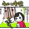 4ヶ月筋トレがんばったらお尻が上がった!!!