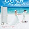 グアムのオーシャンビューチャペルで結婚式を グアム政府観光局がグアムウエディングをPR