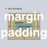 CSSのmarginやpaddingを指定する順番の覚え方