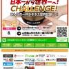 山形の大イベント!!!