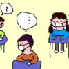 教師主導型の授業に戻ってはいけない。その1