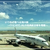 いつもと違う台湾の旅 〜アラスカ航空のマイルでJAL特典航空券を発券〜