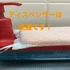 まだキッチン洗剤詰め替えていないの?ディスペンサー使えば快適です