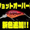 【ノリーズ】タングステン、スチール、ブラスを組み合わせたクランクベイト「ショットオーバー2」に新色追加!