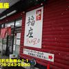 麺や福座〜2021年2月9杯目〜