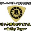 ベースのピック弾き、スゴい人~Bobby Vega~