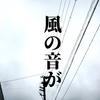 【日本人メンズエステ】はみ出した聖域!風の音が消えるまで…
