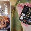 最近のお気に入りの美味しいモノ!「近江牛 生ハム」とセブンの「牛ホルモン焼き」