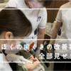【ぼくの歯科レポート#3】春日原駅前歯科医院で歯ぐきの改善状況を確認しました【PR】