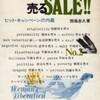 (633)[ニューヨーカー・アーカイブ]を基にエイビス・シリーズ(25)