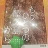 『もうひとつの屋久島から』の内容とポイント|読書感想文・夏休み課題図書