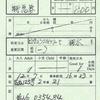 とうきょうスカイツリーから栃木への特急券