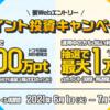 【6/1~7/31】(ドコモ)dポイント投資(新規開始すると)500万pt山分け!(運用中の方も)d払い利用で抽選で1万ptが当たるキャンペーン!
