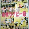 美幌ラグビー祭