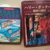 【英語】リーディングの学習法 英語小説多読?精読? とりあえず、訳本もみながら読んでいます!