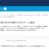 SFDC:Summer'16 - Lightning Experienceと取引先チーム