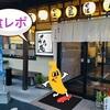 【食レポ】〜てうち庵〜久留米市の本格手打ちうどん麺のお店を紹介!