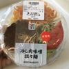 セブンイレブン ごまが濃厚!冷し肉味噌担々麺 食べてみました