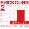 12月のケニックカレー