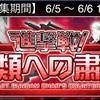【GAW】予告!進撃戦!人類への粛清