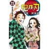 【セブンネット】鬼滅の刃  23 フィギュア4体同梱版