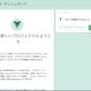 【Vue.js】Vue CLIのダッシュボード(GUIツール)を開く