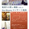 「船乗りの歌を帆船で楽しむ Sea Shanty コンサート航海」開催決定!!