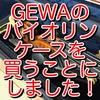 GEWAのバイオリンケースを買うことにしました!
