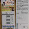 【11/30】【01/31】白元アース 入浴剤キャンペーン 【バーコ/はがき】