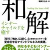 【瞑想本紹介】ティク・ナット・ハン 「和解〜インナーチャイルドを癒す〜」