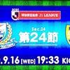 第24節 横浜F・マリノス VS 清水エスパルス