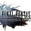 FINAL FANTASY XV のPC版が2018年に発売が決まった!