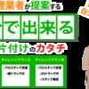群馬,遺品整理アップデートの【新サービス】公開です!